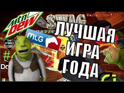 ЛУЧШАЯ ИГРА ГОДА   Blaze It 420