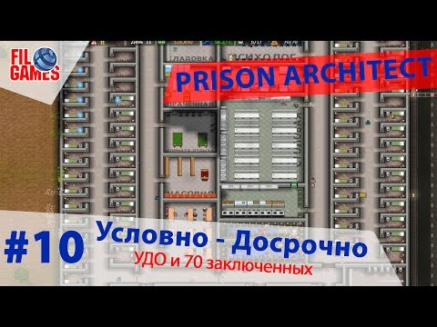 Prison Architect (alpha 31) #10 - Условно-Досрочное Освобождение (видео)