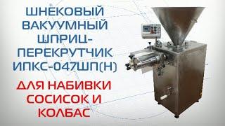 Видео: Шнековый вакуумный колбасный шприц-перекрутчик ИПКС-047ШП(Н)  для набивки сосисок и колбас..