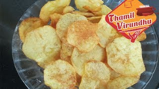 Perfect potato chips recipe in Tamil ( English subtitle ) - Thamil virundhu