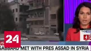 Член конгресса США рассказала о встрече с Башаром Асадом