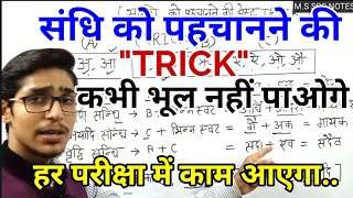 संधि पहचानने की tricks// SANDHI IN HINDI// UPTET // CTET //VDO// SSC GD/ HINDI by Mohit Shukla