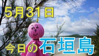5月31日の石垣島天気