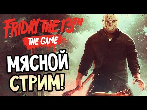 Friday the 13th: The Game — МЯСНОЙ СТРИМ! BETA!