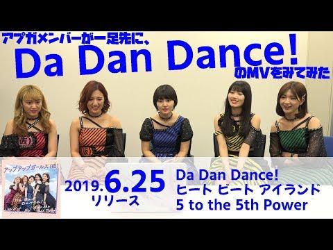 Da Dan Dance!MUSIC VIDEOを #アプガ がみてみた