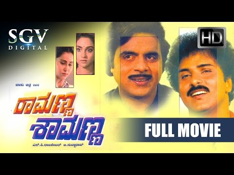 Kannada Movies Full | Ramanna Shamanna Kannada Full Movie | Dr.Ambarish, Ravichandran
