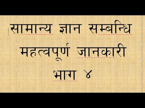 (सामान्य ज्ञान (General Knowledge Part 4) - Duration: 20 minutes.)