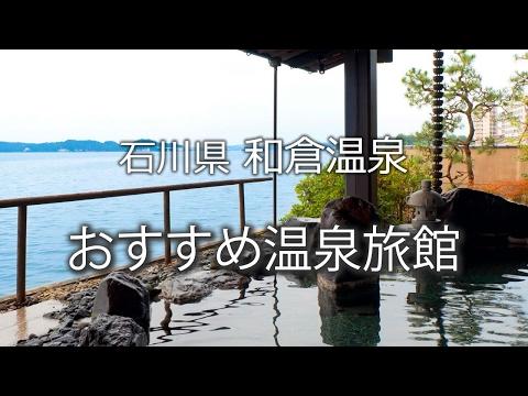 和倉温泉オススメのホテル・温泉旅館|Wakura Onsen …