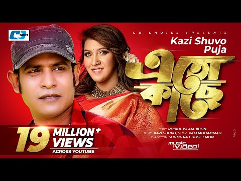 Eto Kache Kazi Shuvo Puja Moneri Akash Official Music Video Bangla Song FULL HD