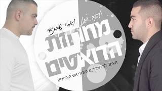 הזמרים יעקב חתן & אבי שבתאי - מחרוזת הדואטים