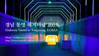 Tongyeong-si South Korea  City pictures : Korea Landscape. 경남 통영 해저터널 Undersea Tunnel in Tongyeong-si, Gyeongnam 2014