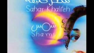 What can i do - Sahar Khalifeh سحر خليفة - وشو اساوي سحر خليفة - البوم شمس