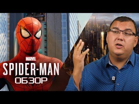 Обзор Marvel's Spider-Man (Без спойлеров). Лучшая игра про Человека-Паука? (видео)