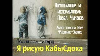Я рисую Кабыздоха, П.Чумаков, И.Фидянина