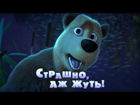 Маша и Медведь - Страшно, аж жуть! (Трейлер 2)