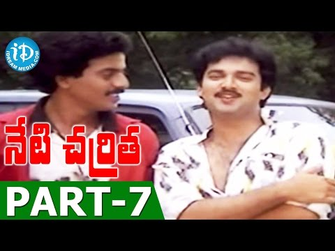 Neti Charitra Full Movie Part 7 || Suman, Gowthami, Suresh || Muthyala Subbaiah