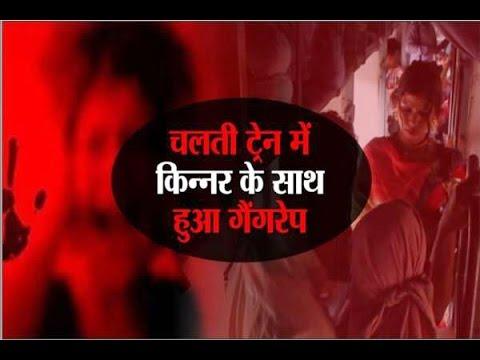 Video Rape with Transgender in Moving Train - Burhanpur किन्नर ने लगाया रेप  का आरोप download in MP3, 3GP, MP4, WEBM, AVI, FLV January 2017