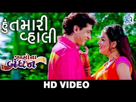 Video Hu To Tamari Vahali   VIDEO SONG   Hitu Kanodia, Kiran Acharya   Janmo Na Bandhan   RDC Gujarati download in MP3, 3GP, MP4, WEBM, AVI, FLV January 2017
