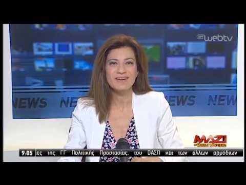 Τίτλοι Ειδήσεων στις 09:00 | 20/07/2019 | ΕΡΤ