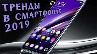 Смартфоны без кнопок и разъемов обещают стать трендом 2019 года