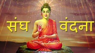Subscribe to this channel and stay tuned:http://bit.ly/UltraBhaktiAlbum - Buddh VandanaLanguage - MarathiDialect - Pali Genre - ReligiousLabel -UltraLyricist Name - ParamparikComposer Name - Ashok WigankarSinger - Harshala Kadam,Dipali Shirke,Vijaya Jadhav,Asha Kambale,Aishwarya Powar,Shweta Yadav,Nanda Gayakwad,Vidhya Tambe,Seema Ubale,Sonal KambleDirector - Vijay Kanu JadhavChoreogrpher - Jayesh Veera