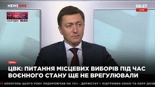 Сергій Лабазюк у ранковому ефірі телеканалу NewsOne (5.12.2018)