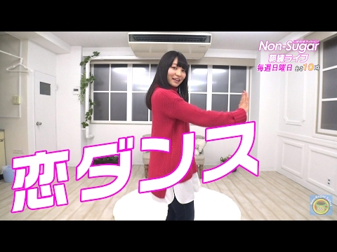 , title : '【恋ダンス】ノンシュガーが 恋ダンス 踊ってみた!【逃げ恥】'