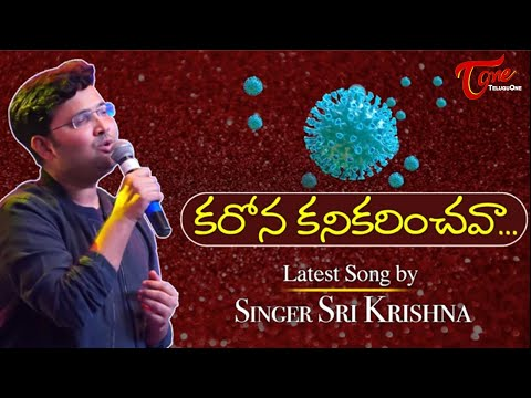 Cor**na Kanikarinchava | Latest Telugu Music Video 2020 | by Sri Krishna | TeluguOne