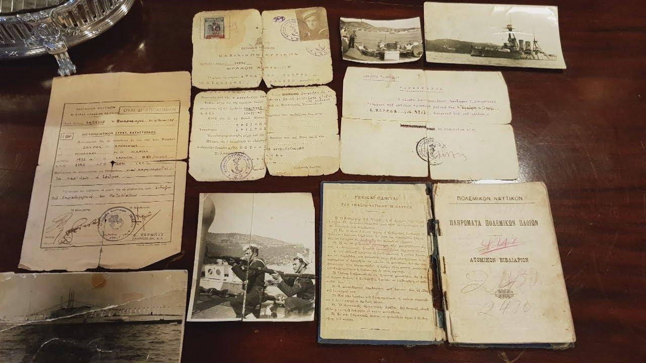 """Μοναδικό βιβλιάριο μισθοδοσίας και σπάνια έγγραφα του 1940 για πρώτη φορά στο """"Αβέρωφ"""""""