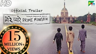 Mere Pyare Prime Minister | Official Trailer | Rakeysh Omprakash Mehra | March 15th