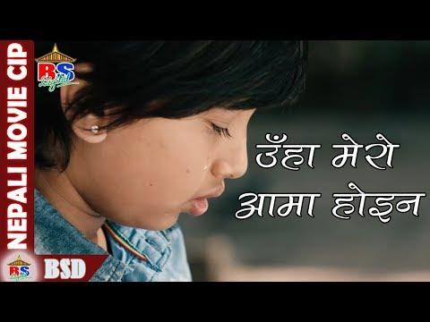 (उँहा मेरो आमा होइन || Nepali Movie Clip Nai Nabhannu la 3 - Duration: 9 minutes, 32 seconds.)