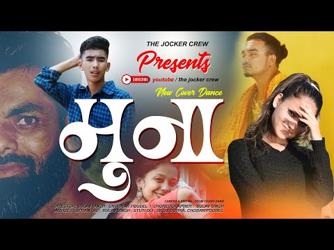 Muna - New Nepali Cover Dance Video | The Joker Crew |  Ft. Sulav Singh | Tuphan Oli