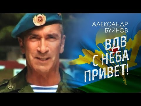 Александр Буйнов — «ВДВ — С неба привет!»