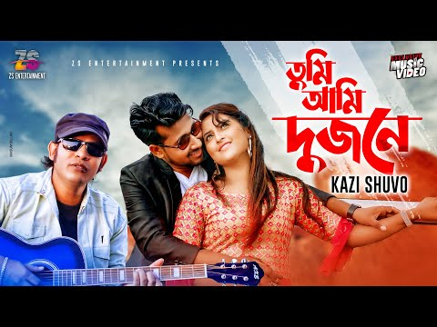 Download তুমি আমি দুজনে   Tumi Ami Dujone   Kazi Shuvo   Sakib   Ruhi Afroz   Bangla New Song 2018 HD Mp4 3GP Video and MP3