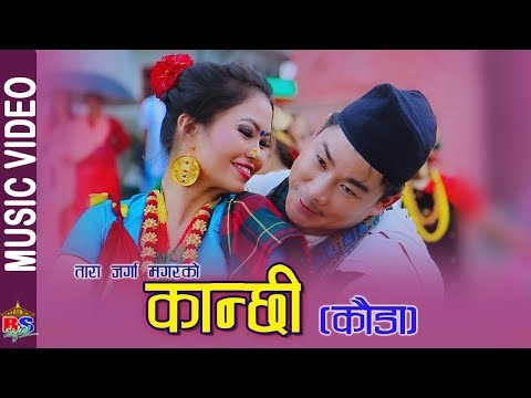 (Kanchhi... Kauda (कौंडा) By Tara Jarga Magar | New Nepali Song 2018 ft M.B./ Meena/ Kamala - Duration: 6 minutes, 26 seconds.)