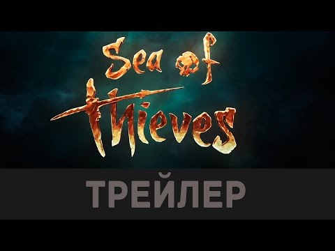 Трейлер Sea of Thieves E3 2015 /ММО про пиратов/ дата выхода зима 2016