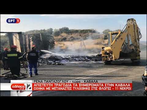 Καβάλα: Έντεκα μετανάστες απανθρακώθηκαν  σε σφοδρή σύγκρουση | 13/10/2018 | ΕΡΤ