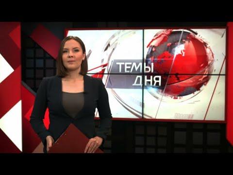 Темы дня (15.08.2018) - DomaVideo.Ru