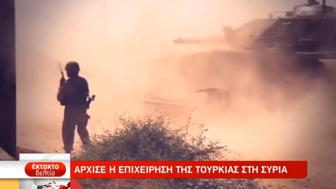 Άρχισε η επιχείρηση της Τουρκίας στη Συρία | 09/10/2019 | ΕΡΤ