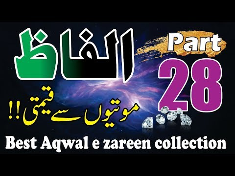 Quotes about friendship - Alfaz part 28 aqwal e zareen best collection with voice in hindi urdu  Motivational quotes