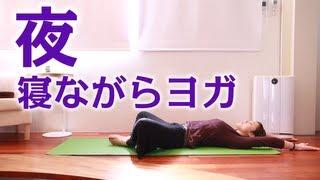 【夜寝る前におすすめ!】呼吸を整えて睡眠の質を上げる「夜ヨガ」
