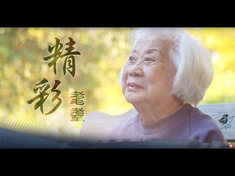 電視節目 TV1432 精彩耄耋 (HD粵語) (紐約州羅徹斯特系列)