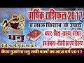 Dhanu Rashifal 2017 Sagittarius Horoscope With Lal Kitab Upay