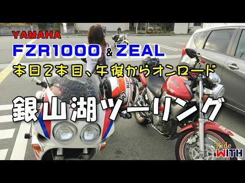 FZR1000 & ZEAL 銀山湖ツーリング 午後からは嫁ライダーとオンロード YAMAHA