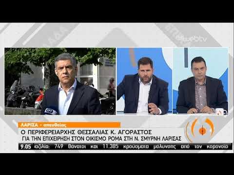 Ο Περιφερειάρχης Θεσσαλίας Κ.Αγοραστός για τα κρούσματα στον οικισμό Ρομά στη Λάρισα|14/05/20|ΕΡΤ