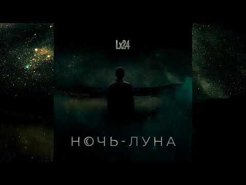 Lx24 - Ночь-Луна (видео)