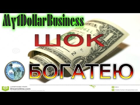 My1DollarBusiness. Доллар который изменил МОЮ жизнь!!!! (видео)