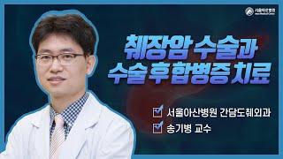 췌장암 수술과 수술 후 합병증 미리보기