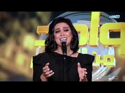 """شاهد الحلقة الكاملة لمي فاروق في برنامج """"واحد من الناس"""""""
