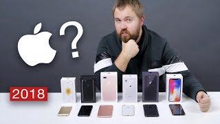 Какой iPhone выбрать в 2018 году?